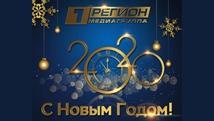 Медиагруппа Первый регион поздравляет Вас с Новым годом и Рождеством!
