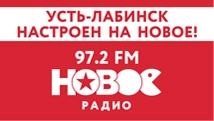 Усть-Лабинск настроен на Новое!
