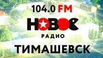 """Этой весной только новое... """"Новое Радио""""!"""