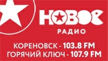 Новое Радио начинает свое вещание в Кореновске с 1 августа и в Горячем Ключе с 3 августа