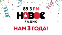 Новое Радио в Краснодаре - нам три года!