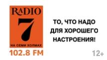 Радио 7 на семи холмах теперь в Майкопе
