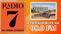 """Радио 7 на семи холмах"" в Тимашевске!"