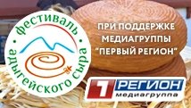 Фестиваль адыгейского сыра при поддержке радиостанций медиагруппы «Первый Регион»
