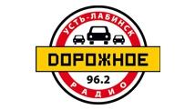 Вместе в пути!  Дорожное Радио в городе Усть-Лабинске!