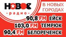 """Слушаем """"Новое Радио"""" в новых городах!"""