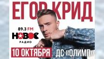 На концерт Егора Крида вместе с Новым Радио!