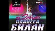 """Космическое путешествие на """"Планету Билан"""" в Краснодаре при поддержке """"Нового Радио"""""""
