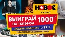 Новое Радио поддержит краснодарцев рублем