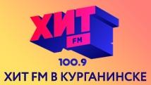 ХИТ FM зазвучало еще в одном городе Краснодарского края!