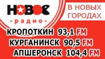 """""""Новое Радио"""" поздравило курганицев с Днём города!"""